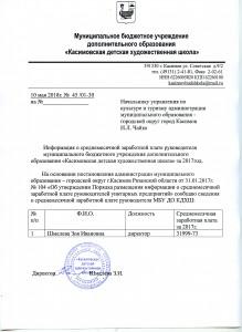 Информация о средней зар.плате руководителя